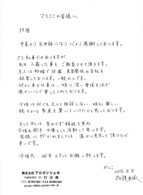 元モーニング娘。の加護亜依が、再婚報告した直筆FAXに誤字www1