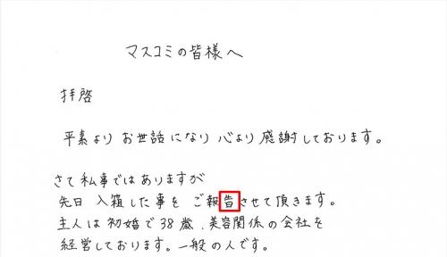 元モーニング娘。の加護亜依が、再婚報告した直筆FAXに誤字www2