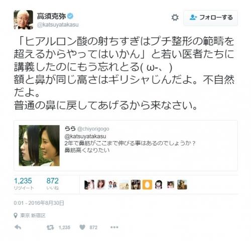高須院長が、HKT48兒玉遥さんの写真を見て「普通の鼻に戻してあげるから来なさい。」とツイートwww1