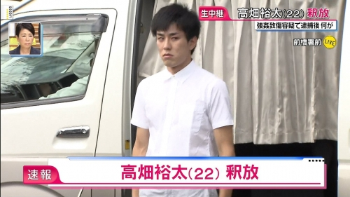 強姦魔・高畑裕太容疑者が釈放「このたびは皆様に多大なるご迷惑をおかけしました。大変申し訳ございませんでした」と絶叫www