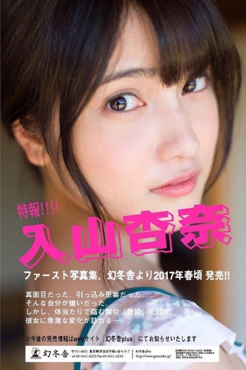 【AKB48】「AKBで一番の美女」入山杏奈、初の写真集発売決定 「なぜ今までなかったのか」とファンざわざわ1