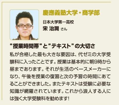 慶應大サークル強姦の主犯Sは韓国人 週刊文春が報じる1
