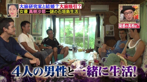 女優 高樹沙耶容疑者を大麻所持の現行犯で逮捕!5