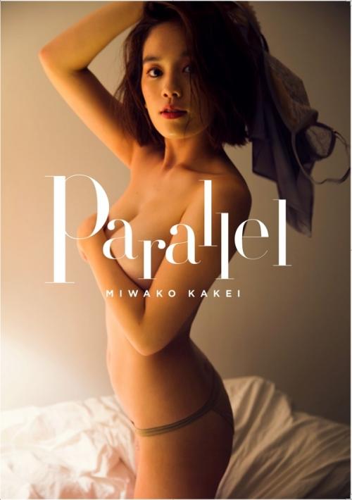 【画像】筧美和子、スタイルブック『Me』と写真集『Parallel』で修正なしのすっぴんショットを披露7