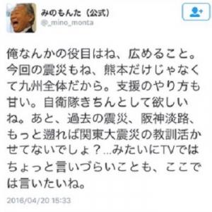 みのもんた、九州での大地震について「自衛隊きちんとして欲しいね」 ツイッター開設も初日からいきなり大炎上!