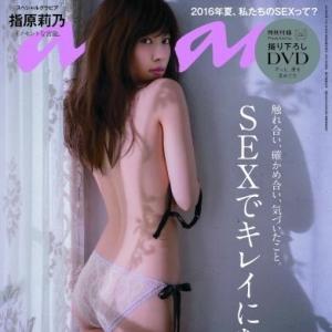 【画像】指原莉乃「anan」SEX特集号で下着姿を披露