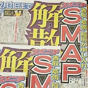 SMAP解散「正直なところ本当に無念です」…木村拓哉コメント全文