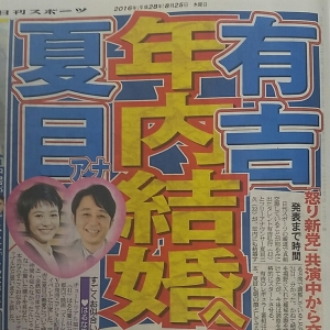 夏目三久アナ・有吉弘行の熱愛&妊娠、全テレビ局が完全無視の異常事態…大手芸能プロの圧力「妊娠は事実で一部には報告済」