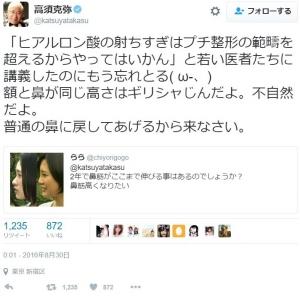高須院長が、HKT48兒玉遥さんの写真を見て「普通の鼻に戻してあげるから来なさい。」とツイートwww
