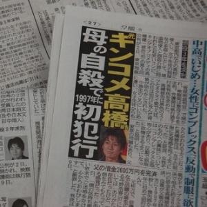 元キンコメ高橋健一被告「制服愛の源流」告白 いじめ、母自殺