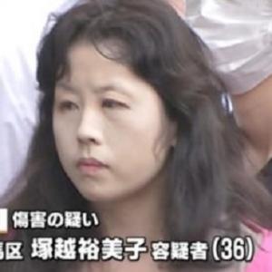 高田馬場異臭騒ぎで逮捕された塚越裕美子容疑者 「柏木乃子」という名前で無修正AVに出演?