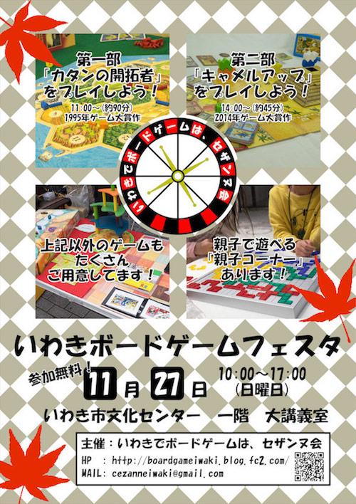 ボードゲームフェスタ(ポスター)(カラー) 3