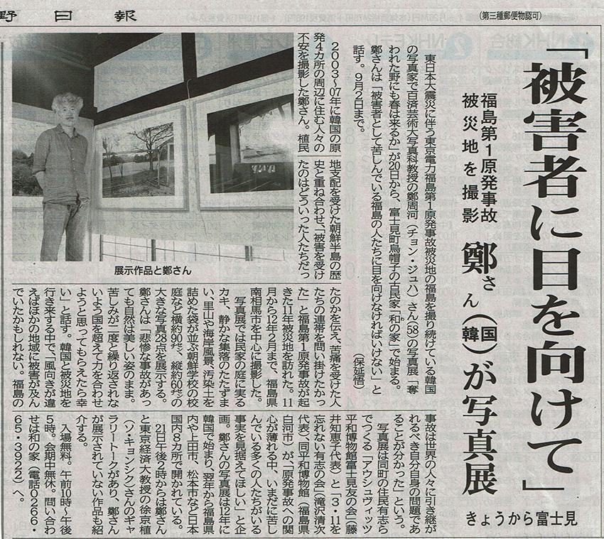 長野新報0820