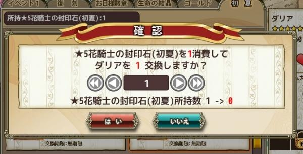 ohana_syokagacha_05.jpg