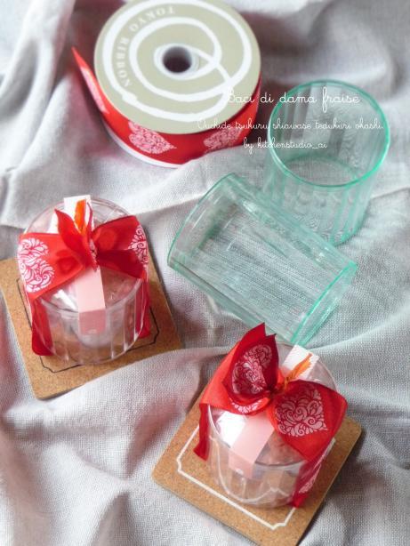【モニター】苺のバーチディダーマ