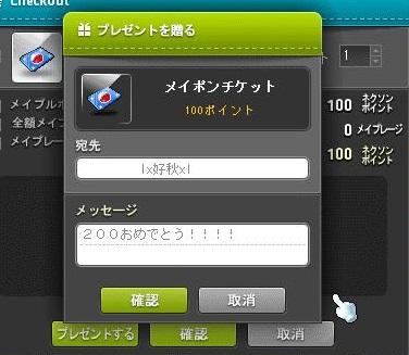 秋さん200おめ!