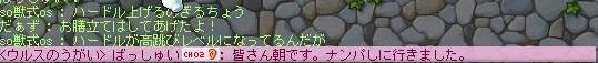 しゅーの罰ゲーム2