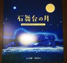 石舞台の月
