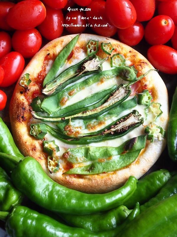 グリーンピザ 1