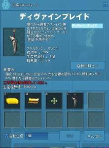 04_11 ディヴァインブレイド製作