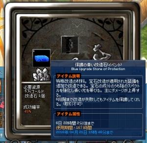 04_14 保護の石(イベント)