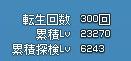 2016_06_20転生300回