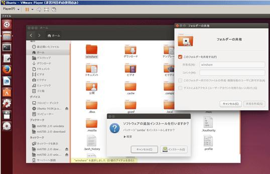ubuntu のフォルダ共有設定