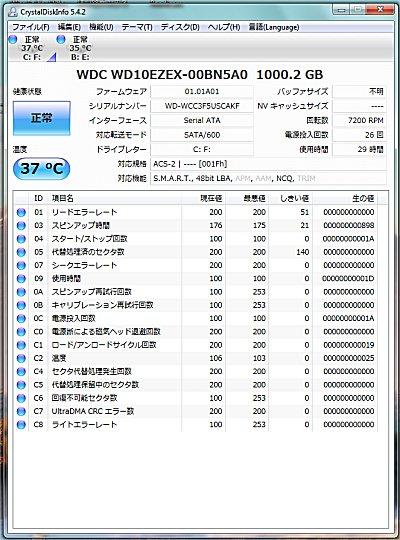 新ハードディスク