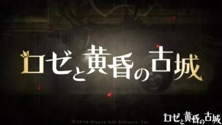 ロゼと黄昏の古城 01
