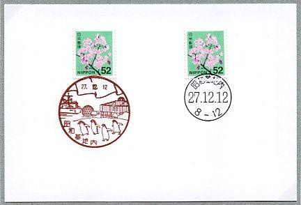 0179昭和基地
