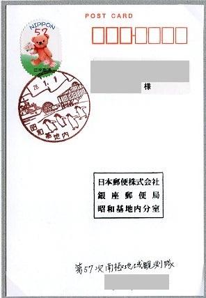 0211昭和基地