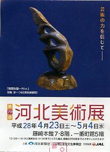 0218河北美術展