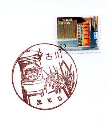 0417-古川局