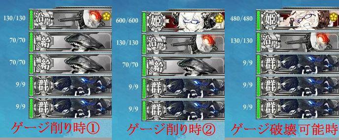 5.10 E-2ボス編成