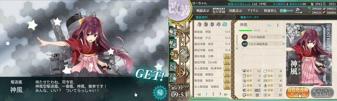 5.13 E-3報償艦神風