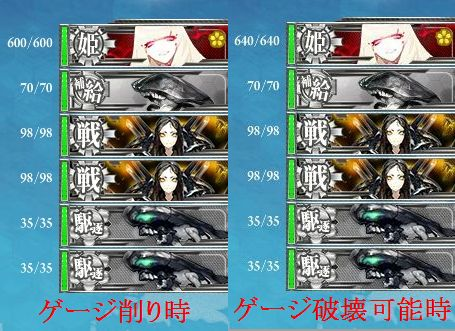 5.17 E-5ボス編成