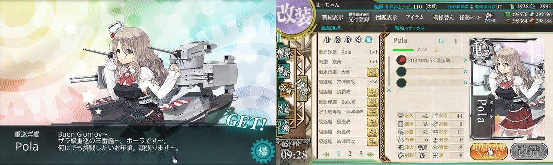5.18 E-5報償艦Pola
