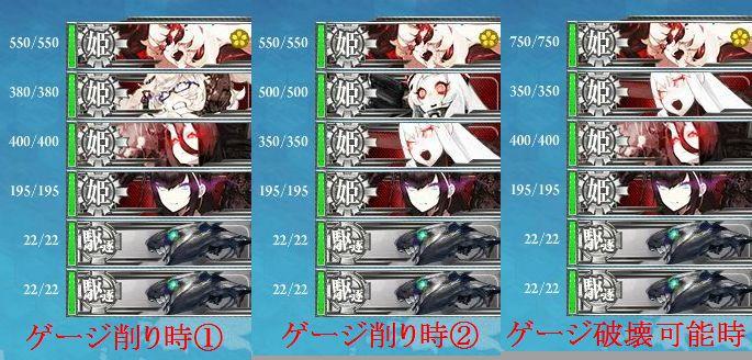5.21 E-7ボス編成