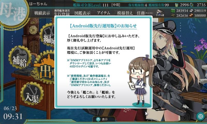 6.23 落選→当選に