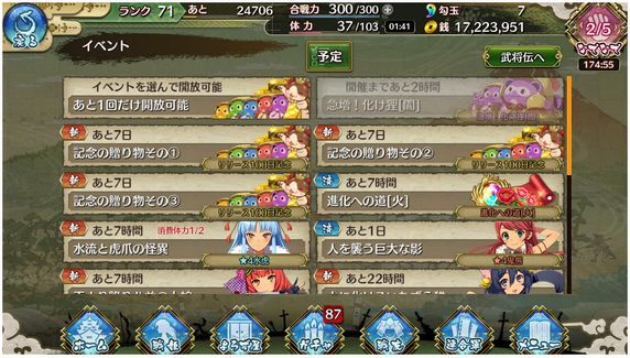 6.7 リリース100日記念イベントクエスト