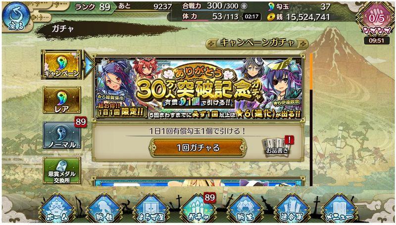 7.20 30万人記念ガチャ
