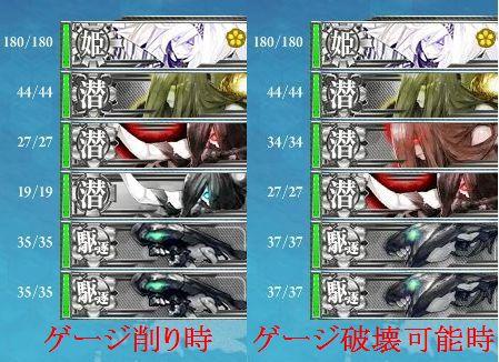 8.14 E-1ボス編成