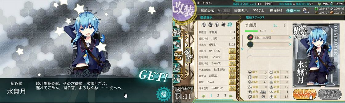 8.15 E-2報奨艦水無月