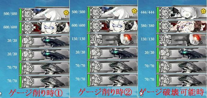 8.16 E-3ボス編成