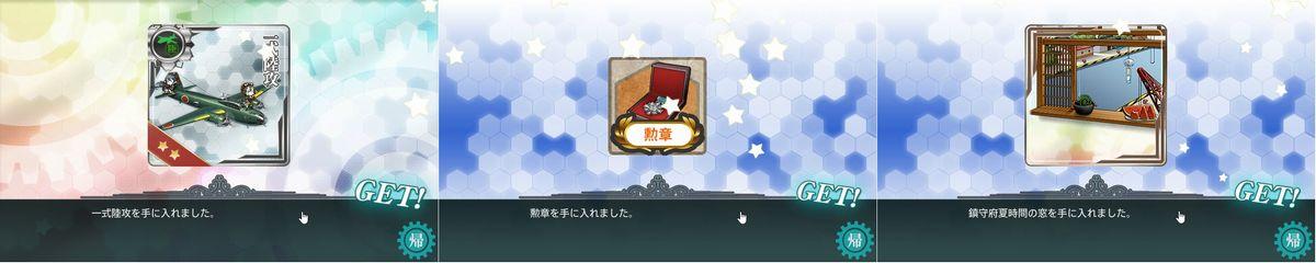 8.23 E-3報奨