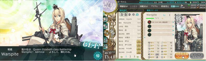8.25 E-4報奨艦ウォースバイト