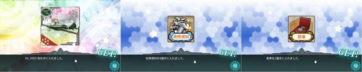 8.25 E-4報奨