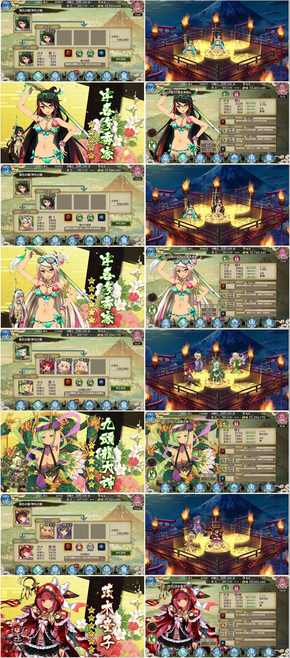 8.1 8月の神化戦姫