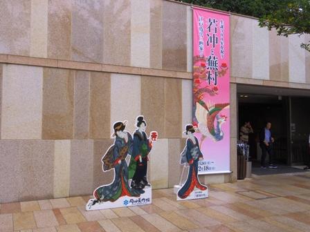 岡田美術館①