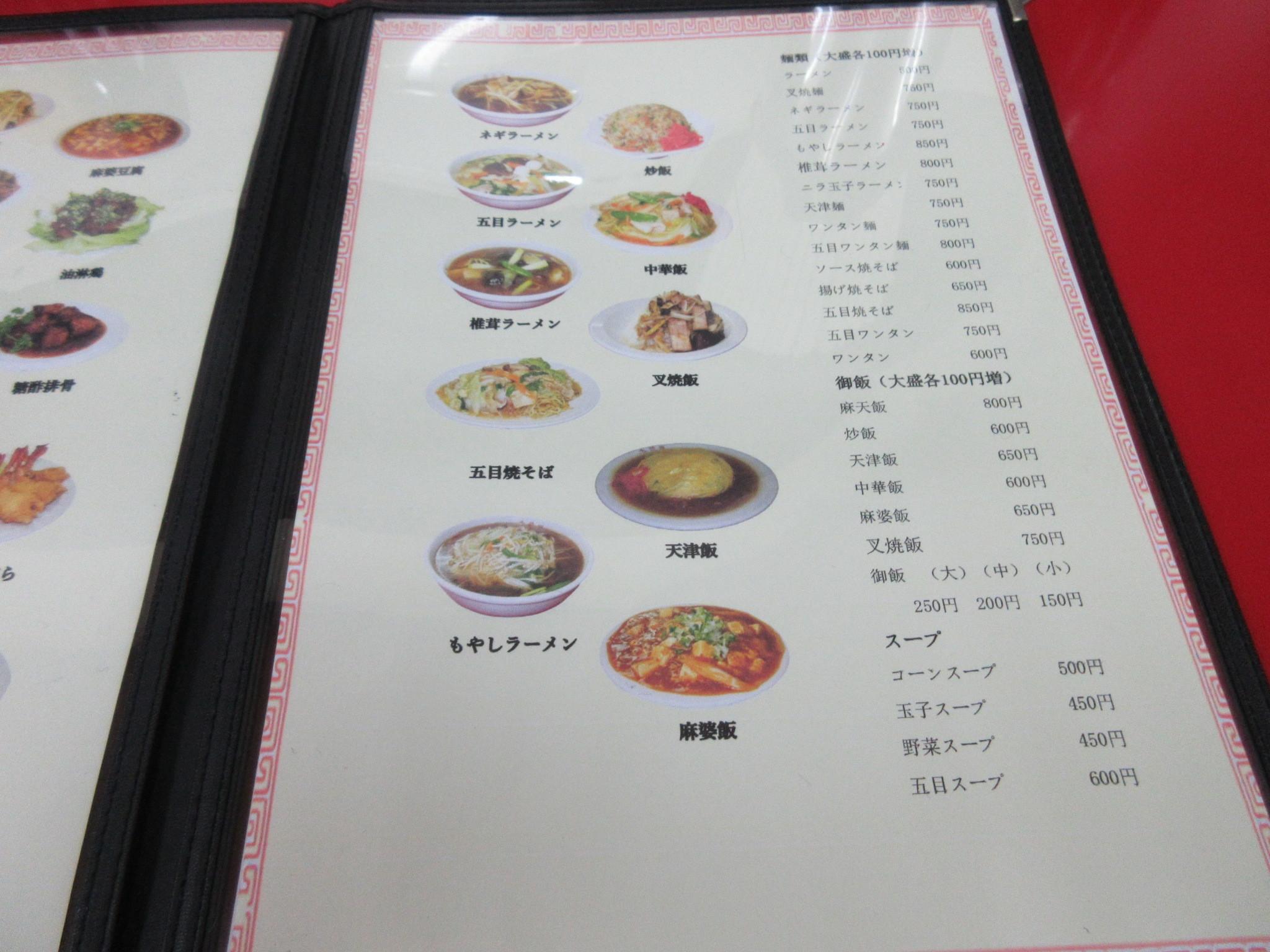 メニュー 麺・飯類